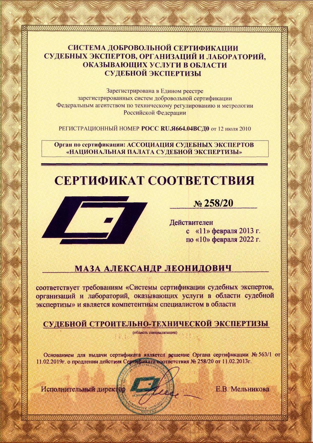 Документы ООО Юг Эксперт  Диплом и сертификат генерального директора компании участника 11 й и 14 й международной конференции строительных экспертов г Прага ноябрь 2013 год
